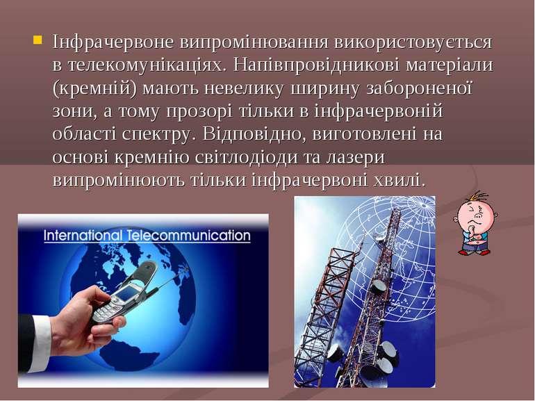 Інфрачервоне випромінювання використовується в телекомунікаціях. Напівпровідн...