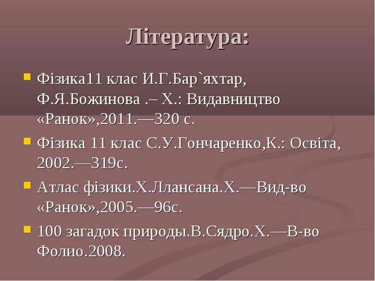 Література: Фізика11 клас И.Г.Бар`яхтар, Ф.Я.Божинова .– Х.: Видавництво «Ран...