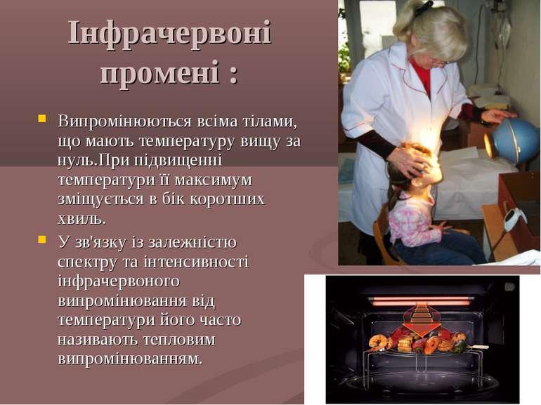 Інфрачервоні промені : Випромінюються всіма тілами, що мають температуру вищу...