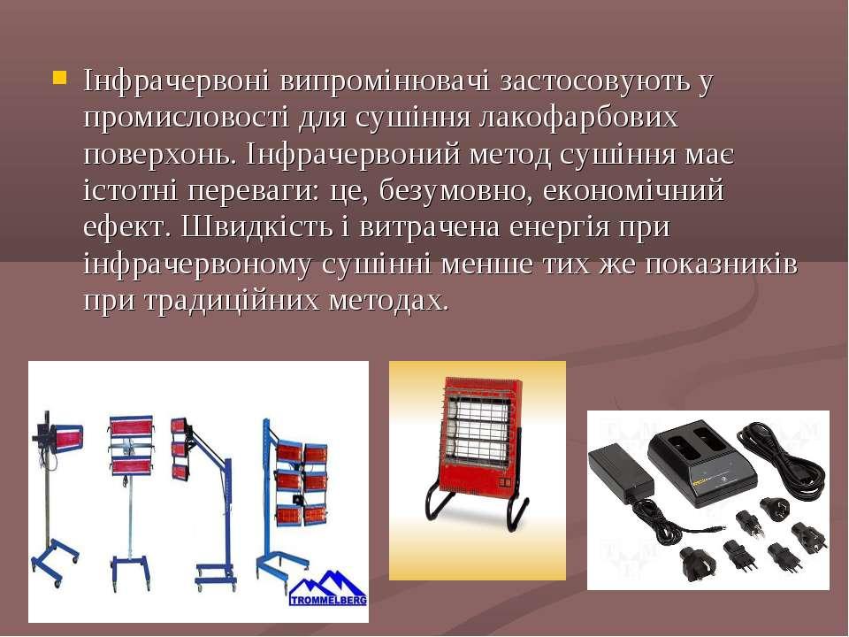 Інфрачервоні випромінювачі застосовують у промисловості для сушіння лакофарбо...