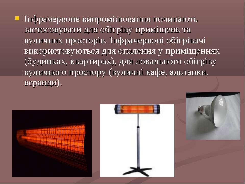 Інфрачервоне випромінювання починають застосовувати для обігріву приміщень та...