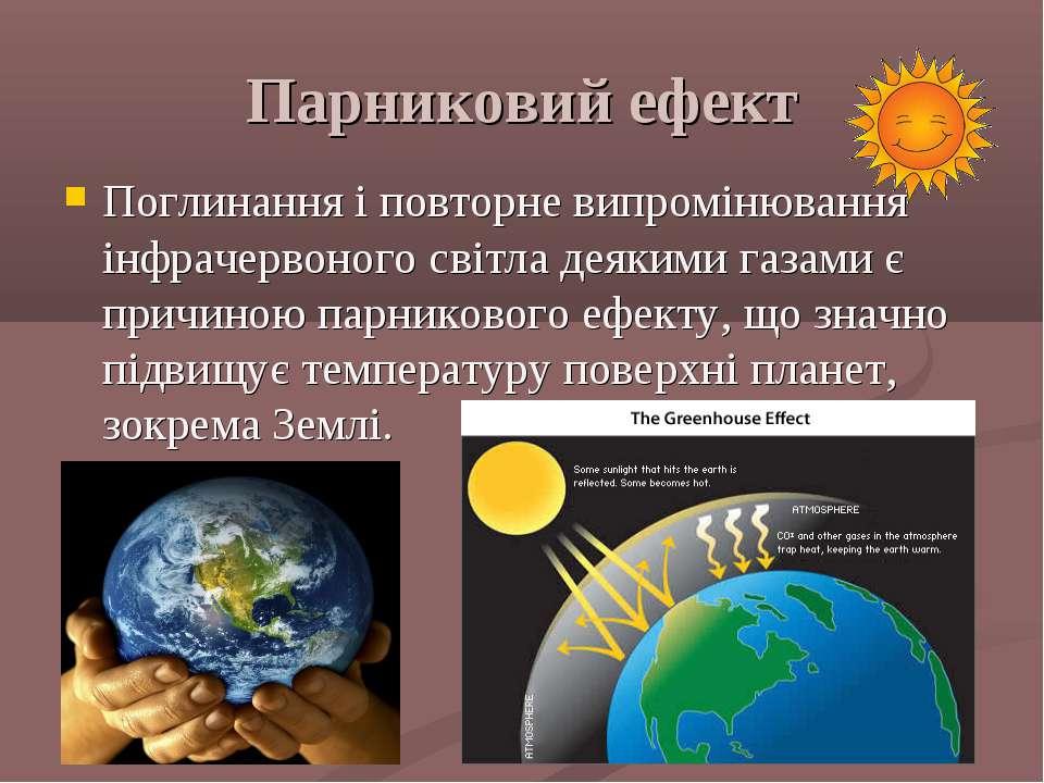 Парниковий ефект Поглинання і повторне випромінювання інфрачервоного світла д...