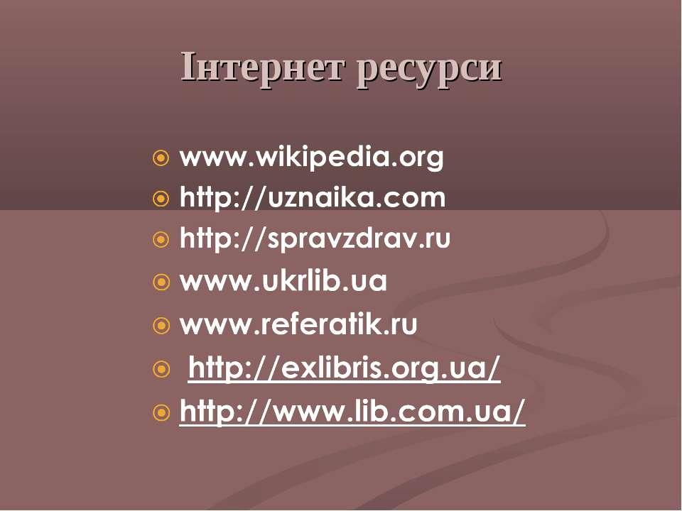 Інтернет ресурси