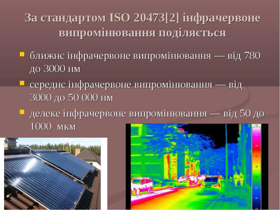 За стандартом ISO 20473[2] інфрачервоне випромінювання поділяється ближнє інф...