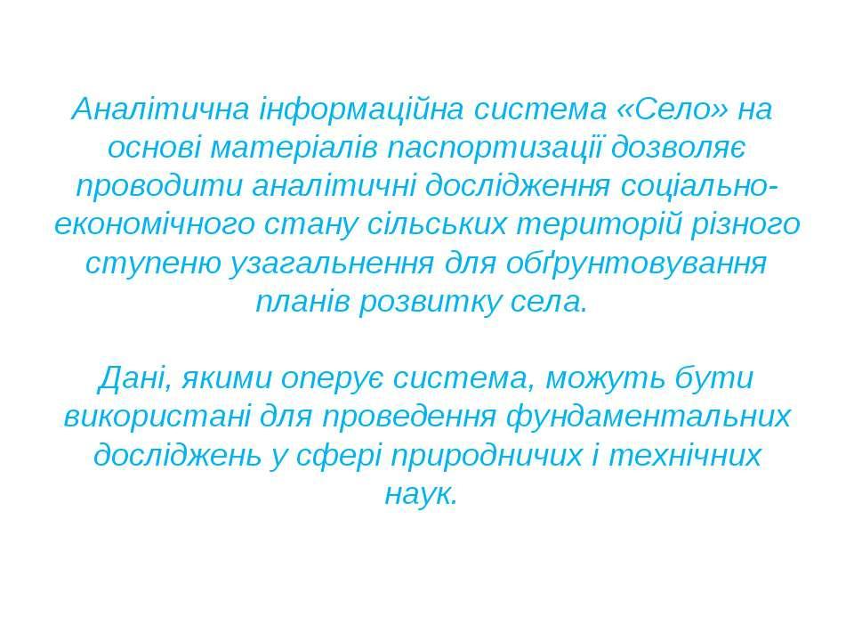 Аналітична інформаційна система «Село» на основі матеріалів паспортизації доз...