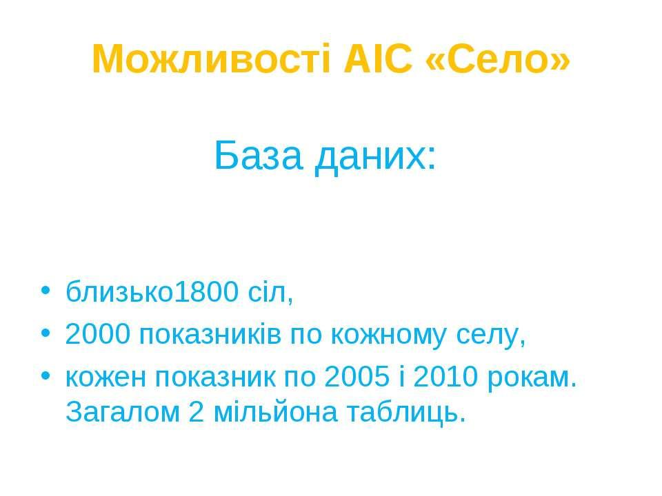 Можливості АІС «Село» База даних: близько1800 сіл, 2000 показників по кожному...
