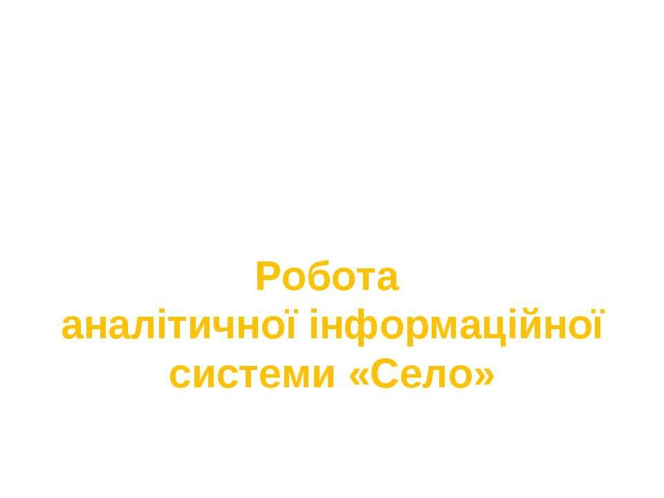 Робота аналітичної інформаційної системи «Село»