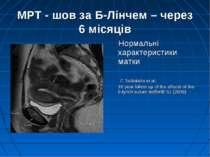 Нормальні характеристики матки C Tsitlakidis et al; 10 year follow up of the ...
