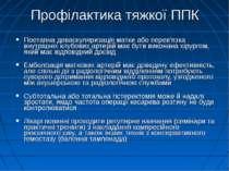 Профілактика тяжкої ППК Поетапна деваскуляризація матки або перев'язка внутрі...