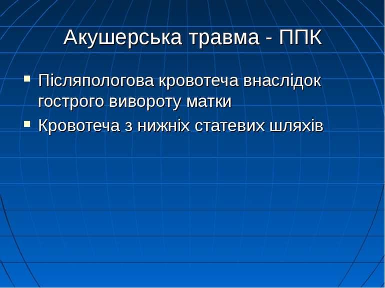 Акушерська травма - ППК Післяпологова кровотеча внаслідок гострого вивороту м...