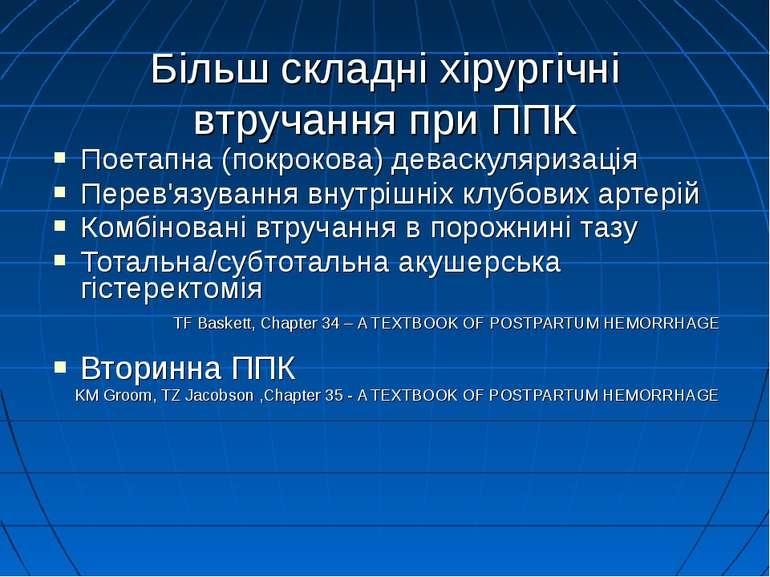 Поетапна (покрокова) деваскуляризація Перев'язування внутрішніх клубових арте...