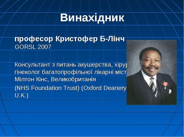 Винахідник професор Кристофер Б-Лінч GORSL 2007 Консультант з питань акушерст...