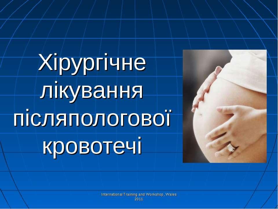 Хірургічне лікування післяпологової кровотечі International Training and Work...