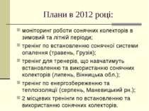 Плани в 2012 році: моніторинг роботи сонячних колекторів в зимовий та літній ...