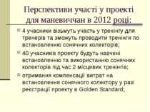 Перспективи участі у проекті для маневиччан в 2012 році: 4 учасники візьмуть ...