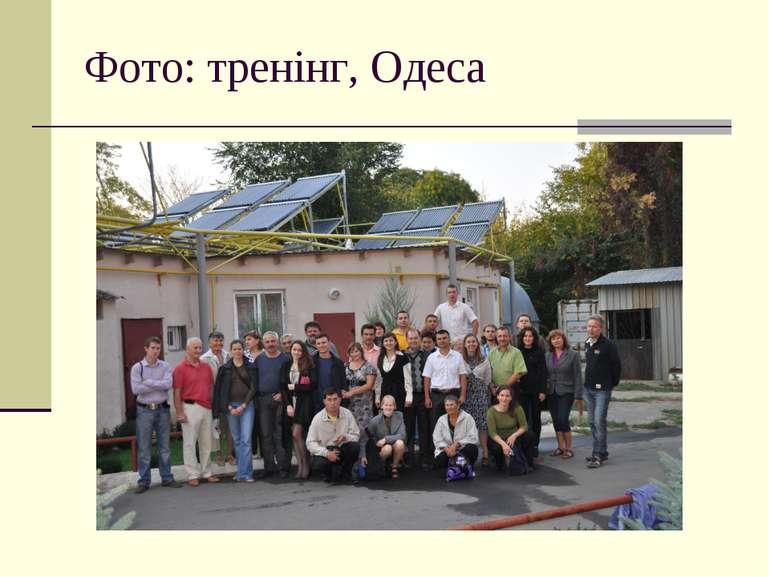 Фото: тренінг, Одеса