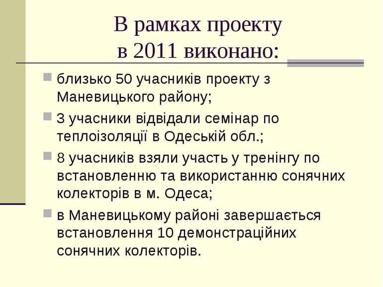 В рамках проекту в 2011 виконано: близько 50 учасників проекту з Маневицького...