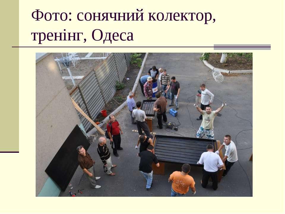 Фото: сонячний колектор, тренінг, Одеса