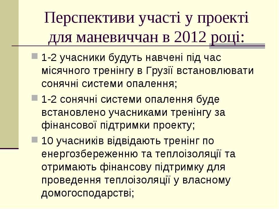 Перспективи участі у проекті для маневиччан в 2012 році: 1-2 учасники будуть ...
