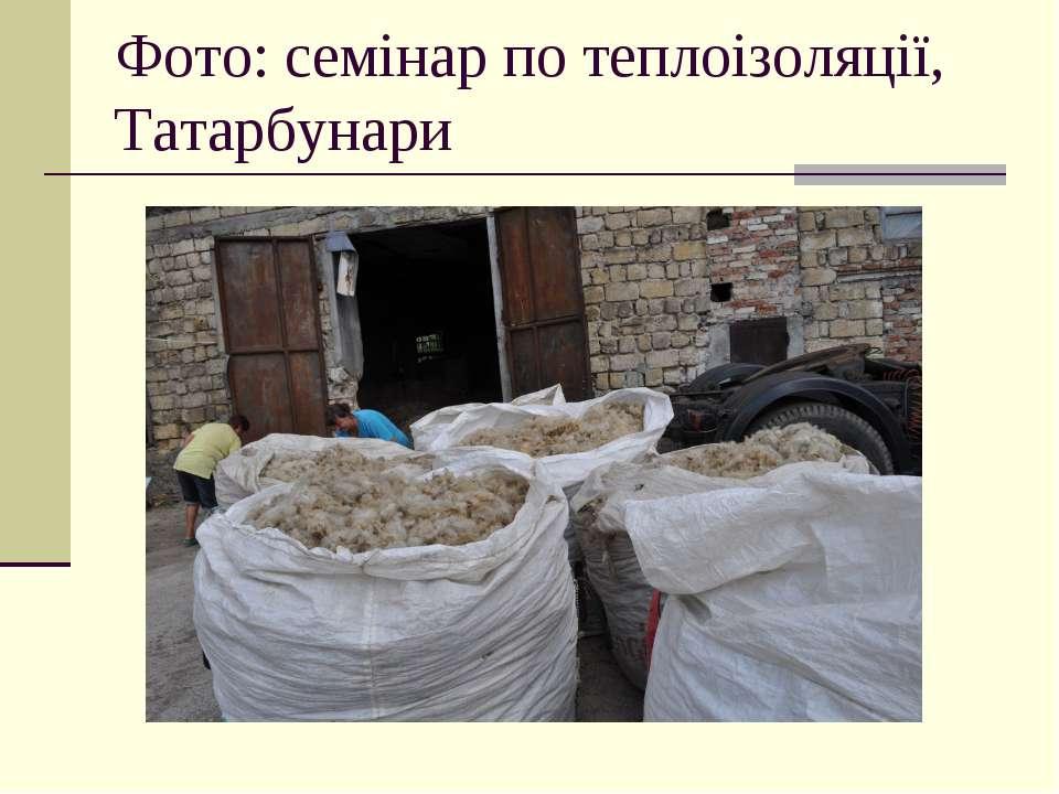 Фото: семінар по теплоізоляції, Татарбунари