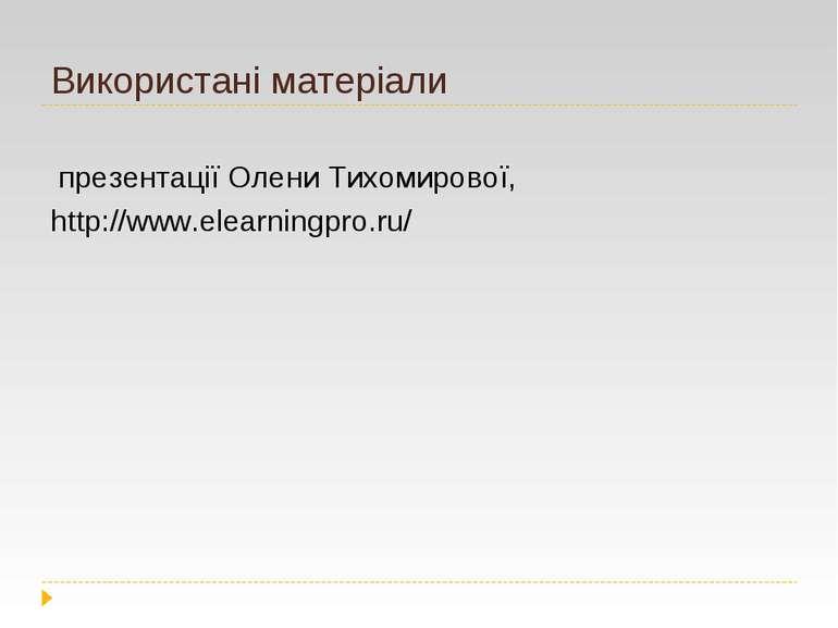 Використані матеріали презентації Олени Тихомирової, http://www.elearningpro.ru/