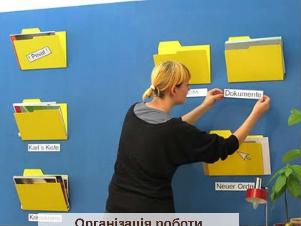 Організація роботи викладача