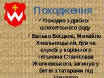 Походження Походив з дрібно-шляхетського роду Батько Богдана, Михайло Хмельни...
