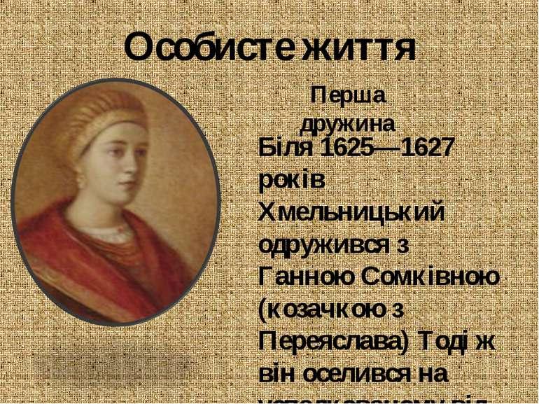 Особисте життя Біля 1625—1627 років Хмельницький одружився з Ганною Сомківною...