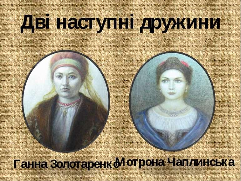 Ганна Золотаренко Мотрона Чаплинська Дві наступні дружини