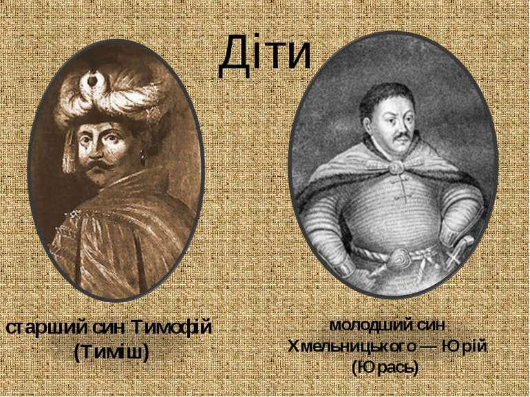 Діти старший син Тимофій (Тиміш) молодший син Хмельницького — Юрій (Юрась)