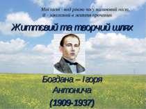 Життєвий та творчий шлях Богдана – Ігоря Антонича (1909-1937) Мої пісні - над...