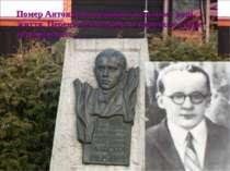 Помер Антонич на двадцять восьмому році життя. Перевтомлене довгою гарячкою с...