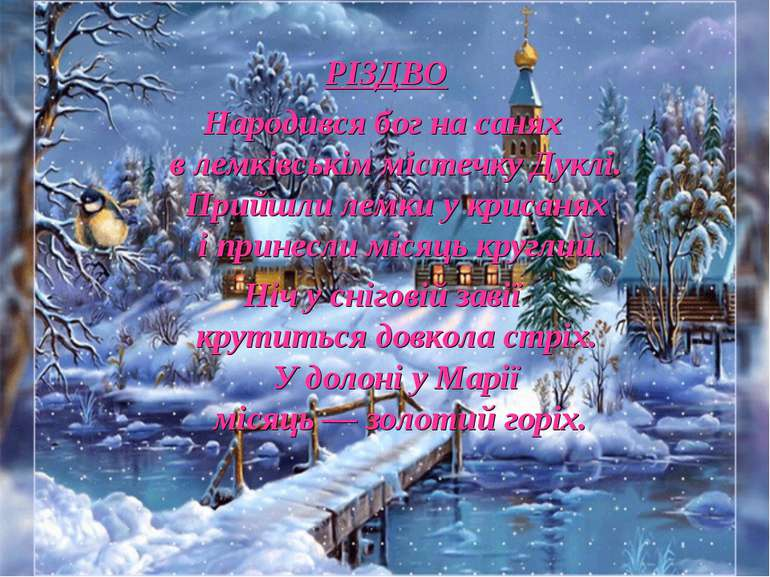 РІЗДВО Народився бог на санях в лемківськім містечку Дуклі. Прийшли лемки у к...