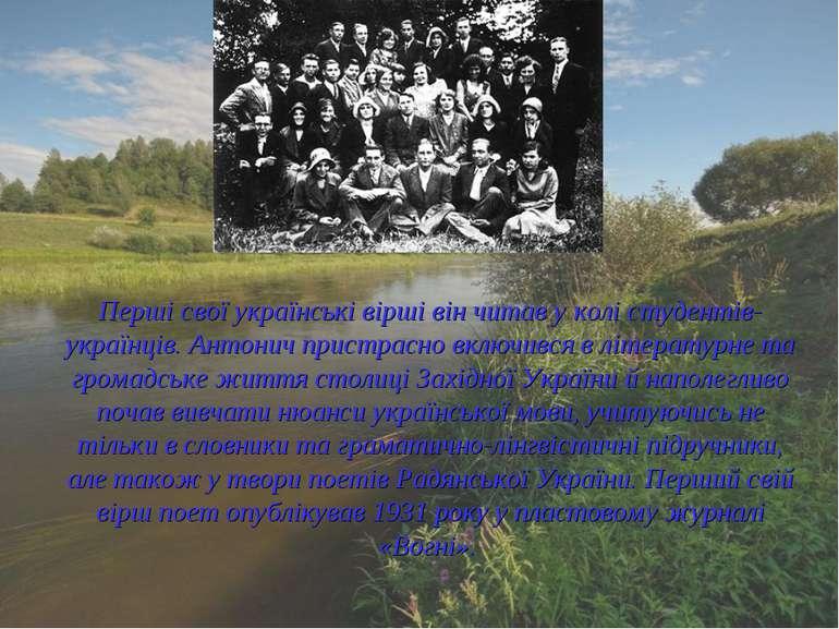 Перші свої українські вірші він читав у колі студентів-українців. Антонич при...