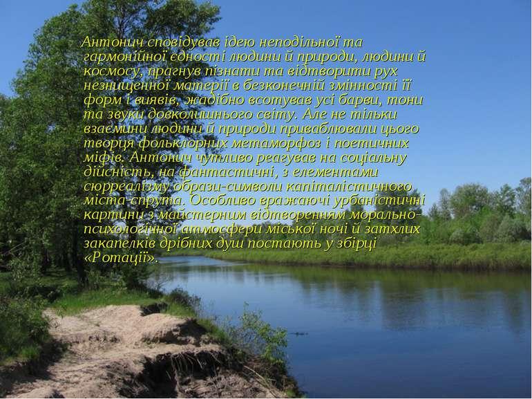 Антонич сповідував ідею неподільної та гармонійної єдності людини й природи, ...