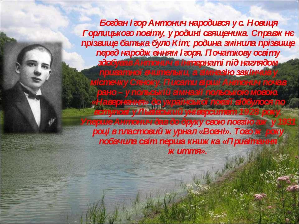 Богдан Ігор Антонич народився у с. Новиця Горлицького повіту, у родині священ...