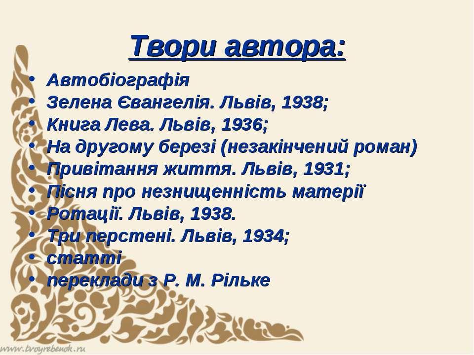 Твори автора: Автобіографія Зелена Євангелія. Львів, 1938; Книга Лева. Львів,...