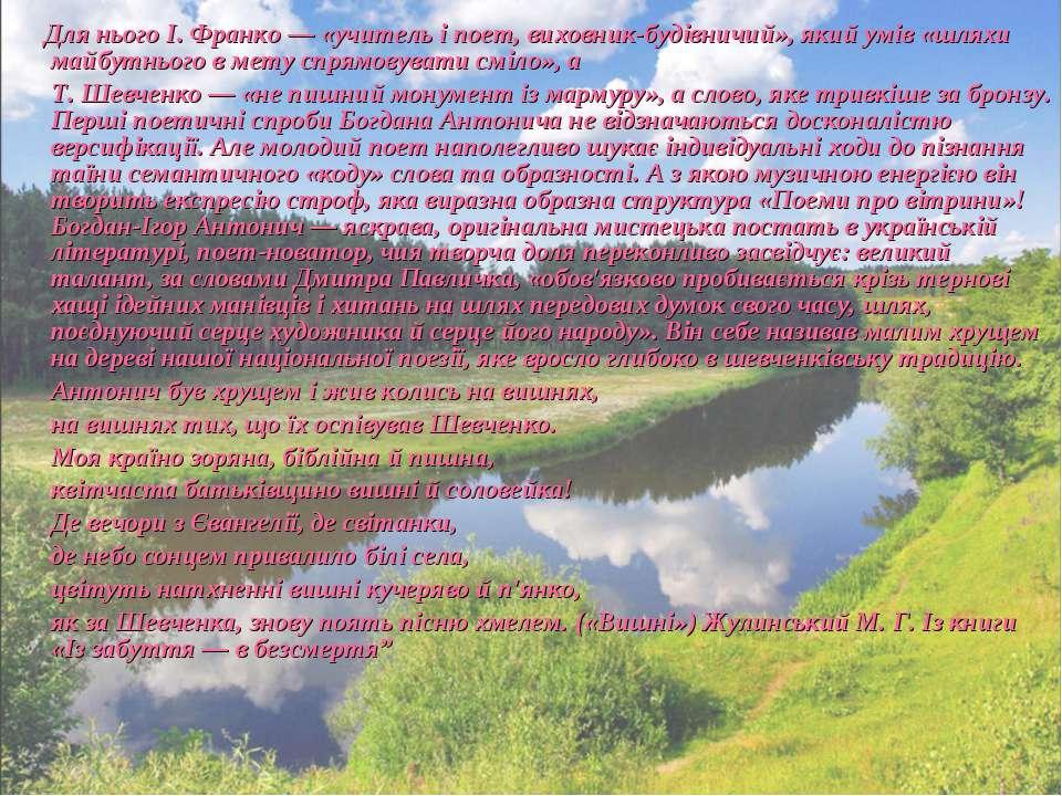 Для нього І. Франко— «учитель і поет, виховник-будівничий», який умів «шляхи...