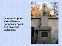 Останні 12 років життя Божена провела у Празі, де і померла у1862 році