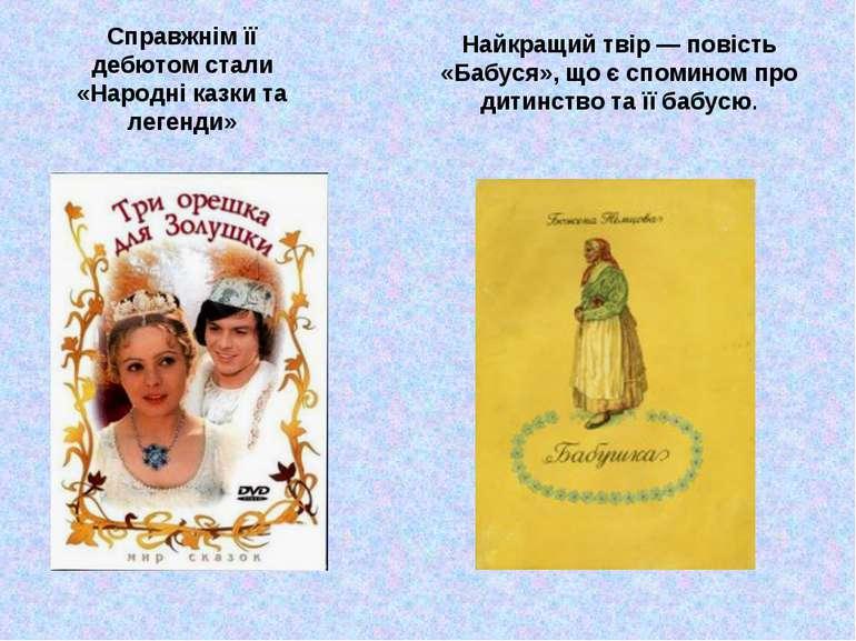 Справжнім її дебютом стали «Народні казки та легенди» Найкращий твір — повіст...