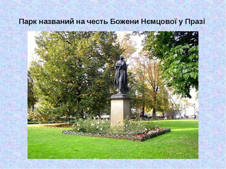 Парк названий на честь Божени Нємцової у Празі