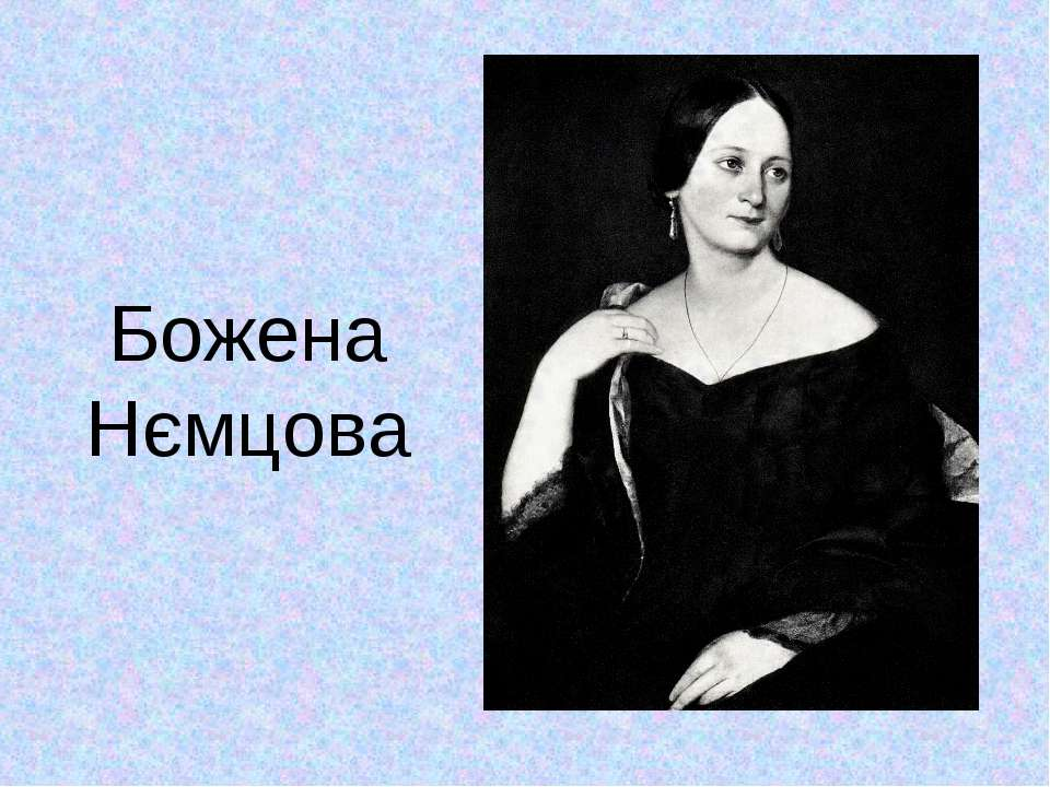 Божена Нємцова