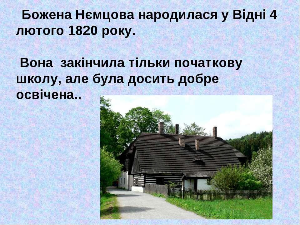 Божена Нємцова народилася у Відні 4 лютого 1820 року. Вона закінчила тільки п...