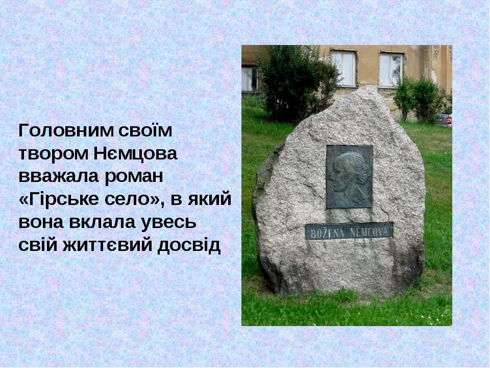 Головним своїм твором Нємцова вважала роман «Гірське село», в який вона вклал...