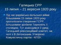 Галицька СРР 15 липня – 21 вересня 1920 року Під час радянсько-польської війн...