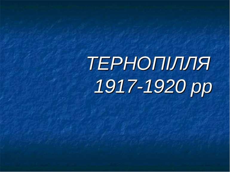 ТЕРНОПІЛЛЯ 1917-1920 рр