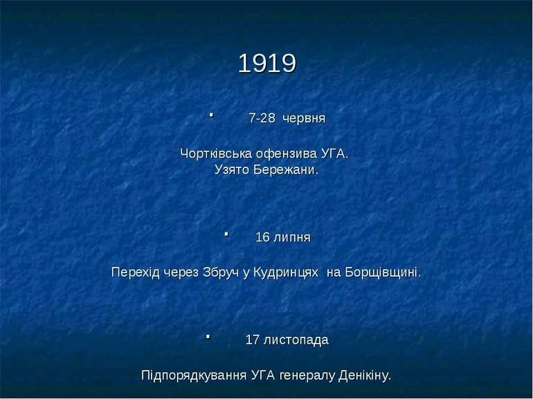 1919 · 7-28 червня Чортківська офензива УГА. Узято Бережани. · 16 липня Перех...