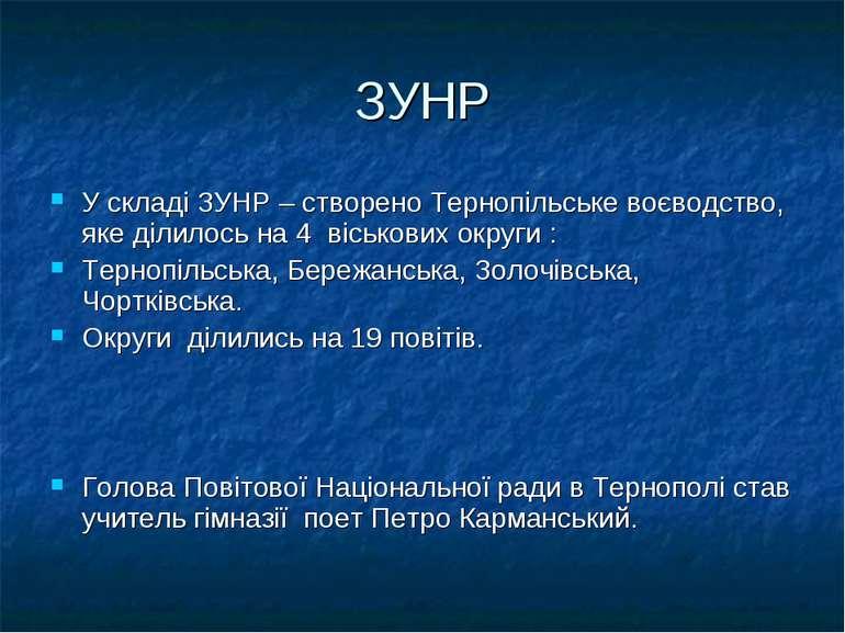 ЗУНР У складі ЗУНР – створено Тернопільське воєводство, яке ділилось на 4 віс...