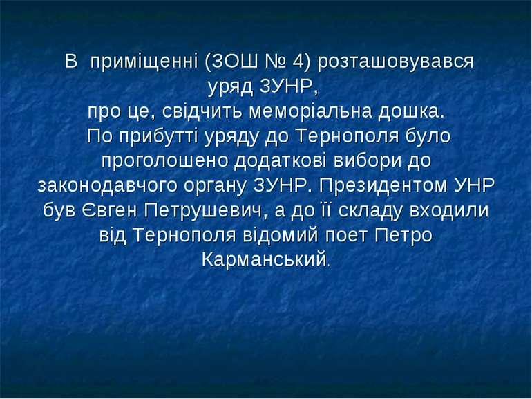В приміщенні (ЗОШ № 4) розташовувався уряд ЗУНР, про це, свідчить меморіальна...