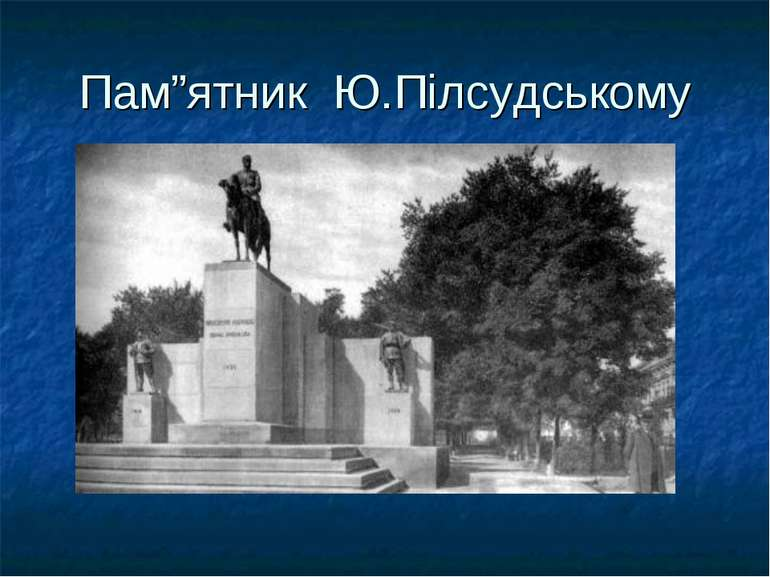 """Пам""""ятник Ю.Пілсудському"""
